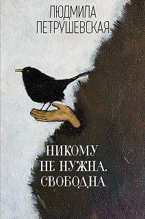 Людмила Петрушевская. И нет преткновения чуду
