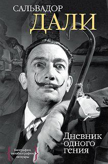 Биографии, автобиографии, мемуары
