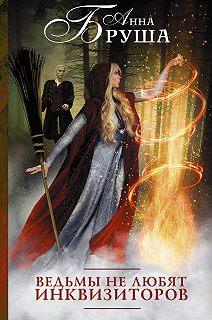 Инквизиторы и ведьмы