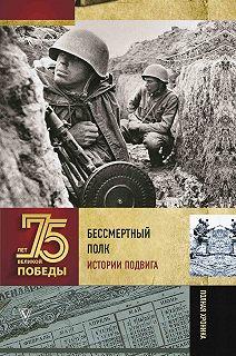 Бессмертный полк. 75 лет Победы