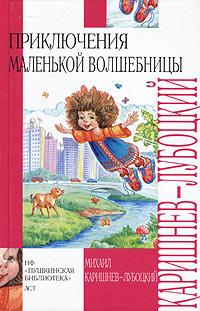 Волшебные каникулы Уморушки
