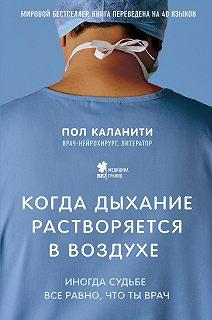 Медицина без границ. Книги о тех, кто спасает жизни