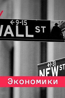 Экономики: о чем они, кроме денег