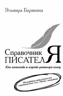 Справочник писателя