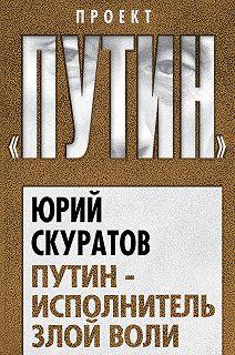 Проект «Путин»