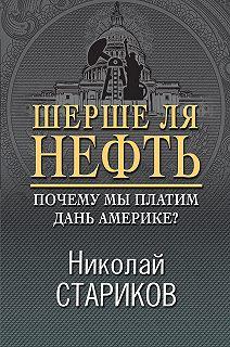 Николай Стариков. Больше, чем публицистика