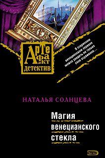 Артефакт-детектив. Астра Ельцова