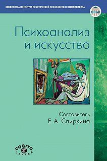 Библиотека Института практической психологии и психоанализа