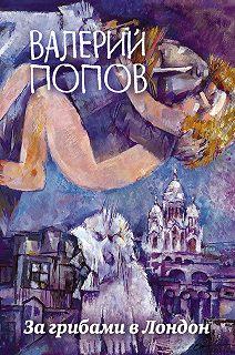 Большая литература. Валерий Попов