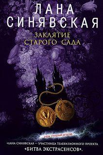 Приключения ясновидящей Анны Сомовой