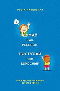 Психология и воспитание от Ольги Маховской
