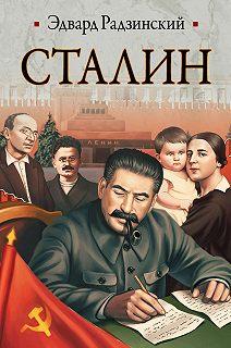 Историческая библиотека (АСТ)