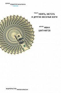 Редактор Качалкина. FRESH