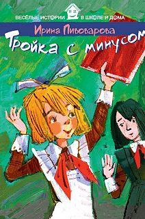 Веселые истории в школе и дома