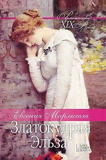 Великие романистки XIX века