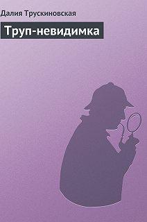 Саркастические детективы