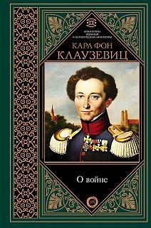 Библиотека военной и исторической литературы