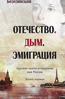 Русские поэты и писатели вне России