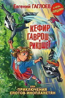 Приключения енотов-инопланетян (с цветными иллюстрациями)