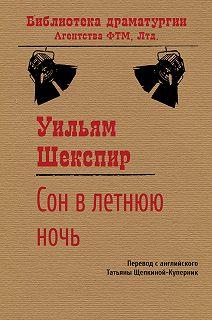 Библиотека драматургии Агентства ФТМ
