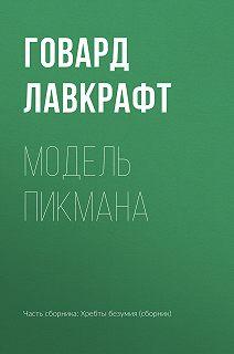Ричард Пикман