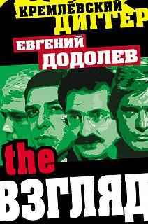 Кремлевский диггер