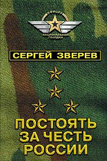 Офицер национальной гвардии