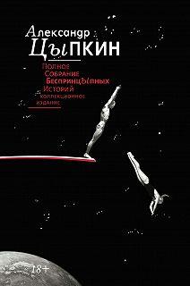 Одобрено Рунетом. Подарочное
