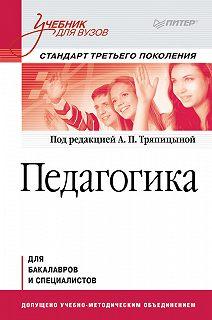 Учебник для вузов. Стандарт третьего поколения (Питер)