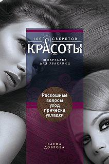 100 секретов красоты. Шпаргалка для красавиц