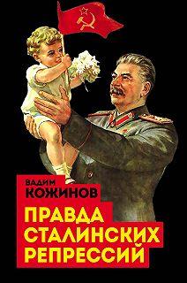 Великая чистка 1937 года