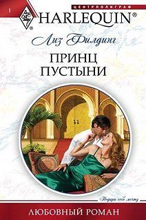 Любовный роман – Harlequin