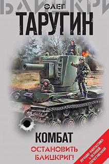 Лучшая фантастика о Великой Отечественной
