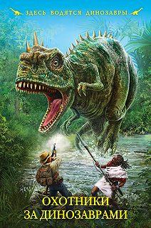 Здесь водятся динозавры