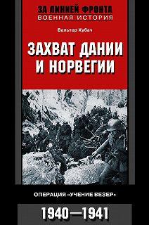 За линией фронта. Военная история