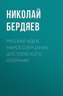 Библиотека всемирной литературы (Эксмо)