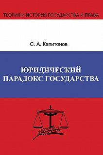 Теория и история государства и права