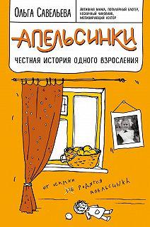 Записки российских блогеров