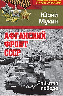 Непобедимая и легендарная. К 100-летию Советской Армии