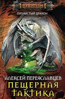Пятнистый дракон