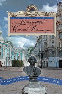 История Санкт-Петербурга для юных читателей
