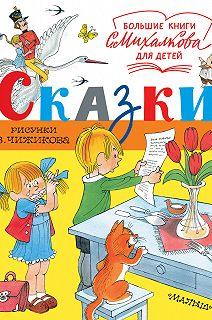 Большие книги С. Михалкова для детей