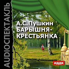 Александр Пушкин - Барышня-крестьянка (спектакль)