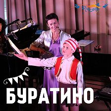 Ольга Пикколо - Буратино