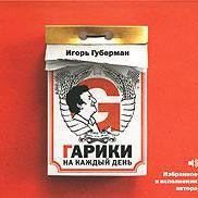 Игорь Губерман - Гарики на каждый день