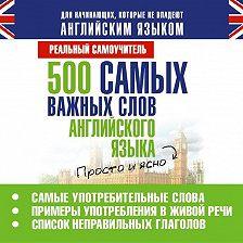 Сергей Матвеев - 500 самых важных слов английского языка