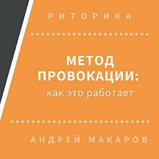 Андрей Макаров - Метод провокации: как это работает