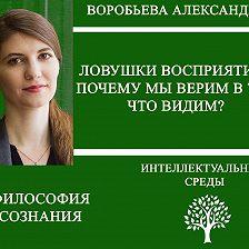 Александра Воробьева - Ловушки восприятия: почему мы верим в то, что видим