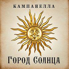 Томмазо Кампанелла - Город Солнца
