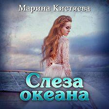 Марина Кистяева - Слеза океана